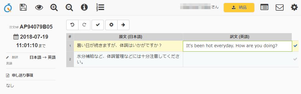 スピード翻訳の翻訳エディタ