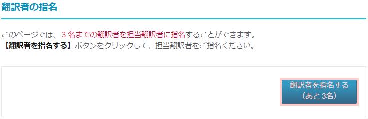 翻訳者の指名ページ