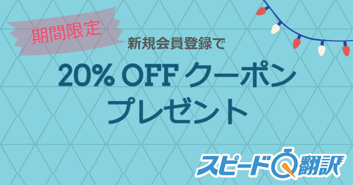 スピード翻訳 : お得なクーポンプレゼント - 期間限定 20% OFF COUPON