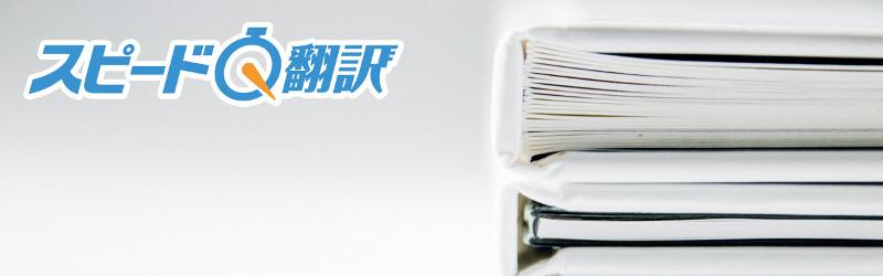 スピード翻訳 - ボリュームディスカウント