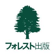 フォレスト出版株式会社
