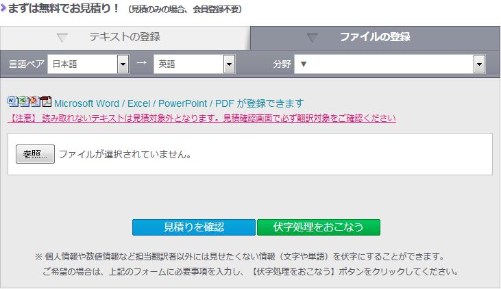 ファイルに保存したドキュメントを翻訳してほしい 翻訳の代行 見積
