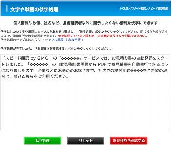 「スピード翻訳」サービス : 伏字処理インターフェイス