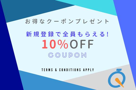 スピード翻訳 : お得なクーポンプレゼント - 10% OFF COUPON