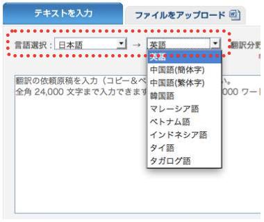 スピード翻訳 - 自動見積フォーム