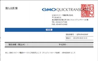 GMOスピード翻訳 : 領収書サンプル