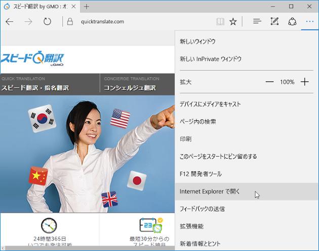 Edge から Internet Explorer を起動