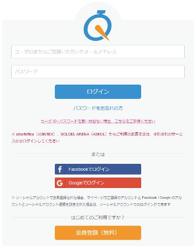 スピード翻訳 by GMO : ログインページ